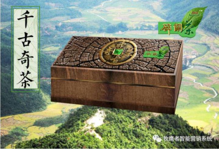 千古奇茶——碎铜茶